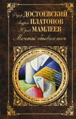 Достоевский Ф.М., Мамлеев Ю.В., Платонов А.П. - Мечты сбываются обложка книги