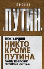 Хардинг Л. - Никто кроме Путина. Почему его признает российская «система» обложка книги