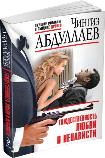 Тождественность любви и ненависти Абдуллаев Ч.А.