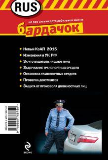 Обложка сзади Новые штрафы РФ 2015