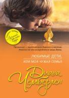 Чемберлен Д. - Любимые дети, или Моя чужая семья' обложка книги