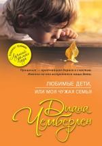 Чемберлен Д. - Любимые дети, или Моя чужая семья обложка книги