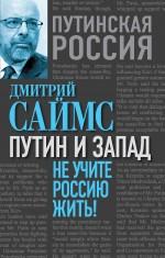 Саймс Д. - Путин и Запад. Не учите Россию жить! обложка книги