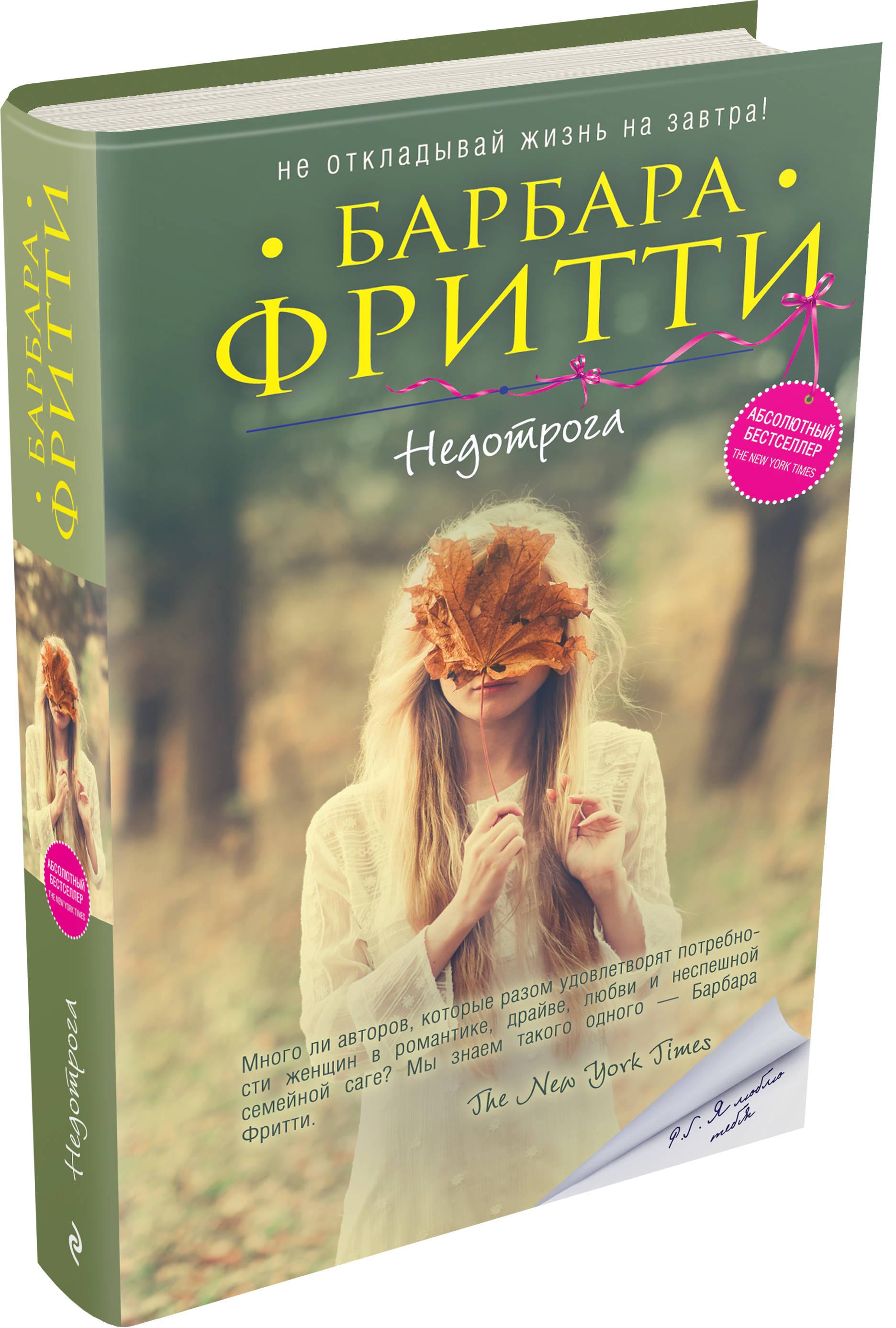 Фритти Б. Недотрога