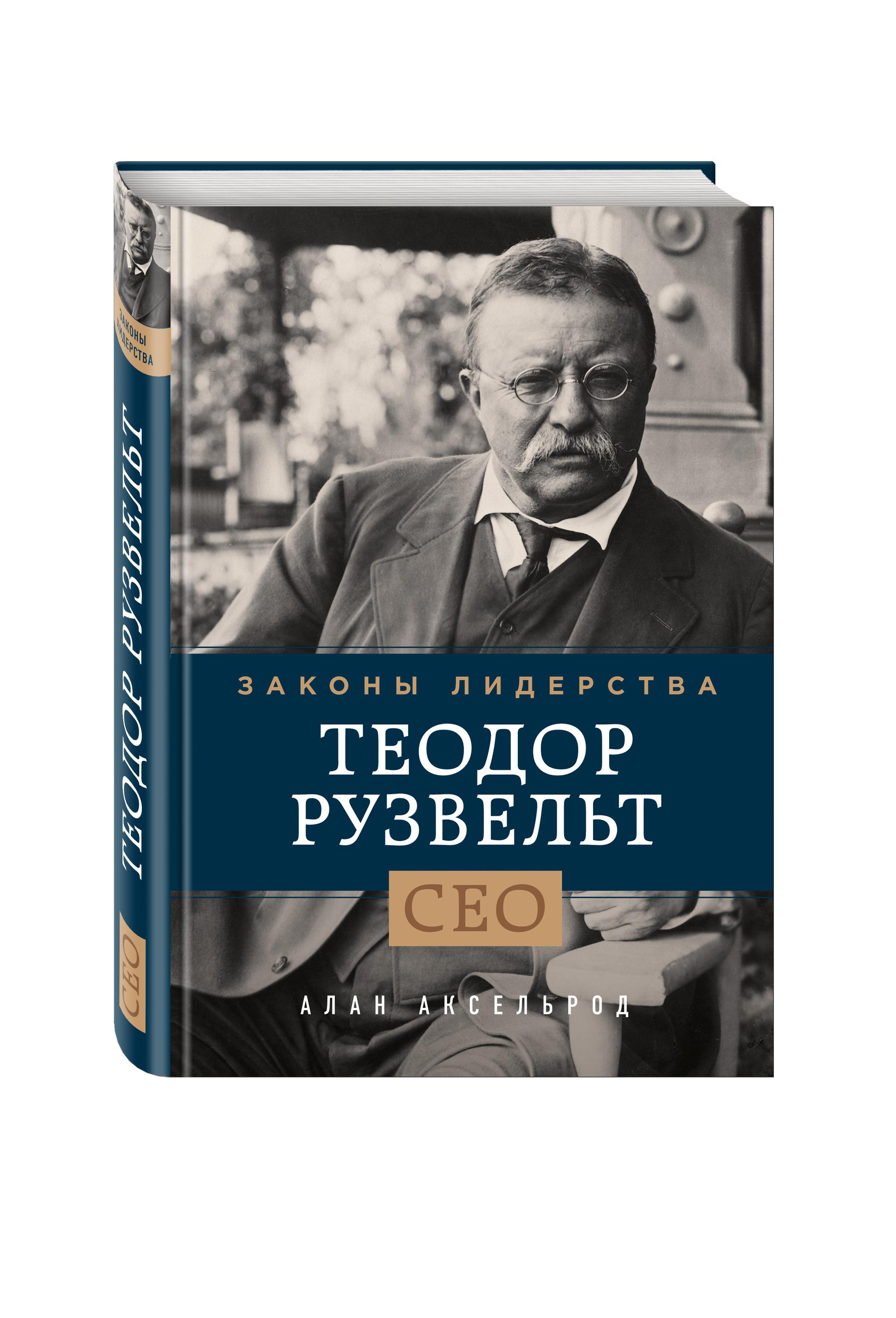 Теодор Рузвельт. Законы лидерства