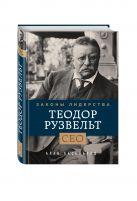 Аксельрод А. - Теодор Рузвельт. Законы лидерства' обложка книги