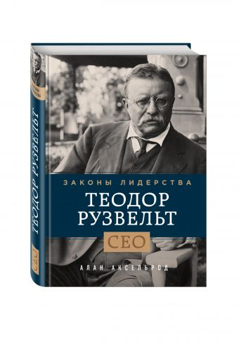 Теодор Рузвельт. Законы лидерства Аксельрод А.