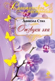 Стил Д. - Отзвуки эха обложка книги