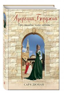 Лукреция Борджиа. Три свадьбы, одна любовь обложка книги