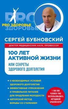 Обложка 100 лет активной жизни, или Секреты здорового долголетия Сергей Бубновский