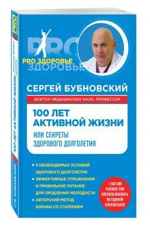 Бубновский С.М. - 100 лет активной жизни, или Секреты здорового долголетия обложка книги