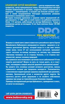 Обложка сзади 100 лет активной жизни, или Секреты здорового долголетия Сергей Бубновский