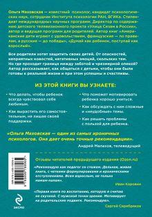 Обложка сзади Как спокойно говорить с ребенком о жизни, чтобы потом он дал вам спокойно жить Ольга Маховская