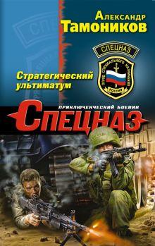 Тамоников А.А. - Стратегический ультиматум обложка книги