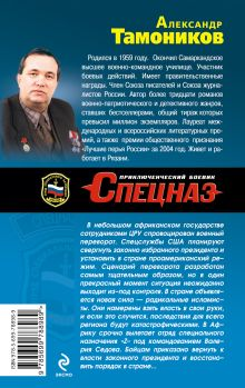 Обложка сзади Стратегический ультиматум Александр Тамоников