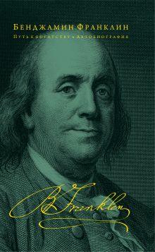 Обложка Путь к богатству. Автобиография (оформление2) Бенджамин Франклин
