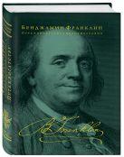Франклин Б. - Путь к богатству. Автобиография(оформление2)' обложка книги