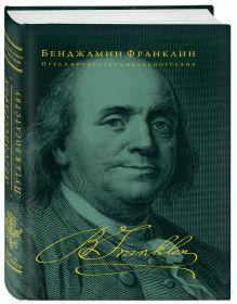 Франклин Б. - Путь к богатству. Автобиография(оформление2) обложка книги