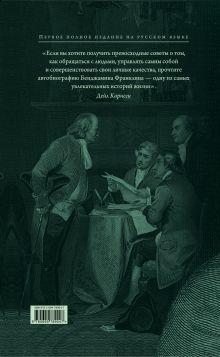 Обложка сзади Путь к богатству. Автобиография (оформление2) Бенджамин Франклин