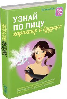 Атай Е.Г. - Узнай по лицу характер и будущее обложка книги