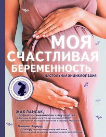 Моя счастливая беременность. Настольная энциклопедия