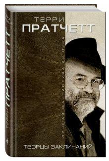 Пратчетт Т. - Творцы заклинаний обложка книги