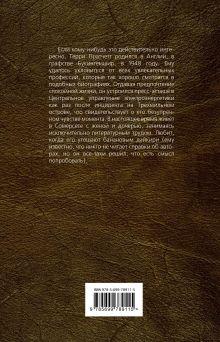 Обложка сзади Творцы заклинаний Терри Пратчетт