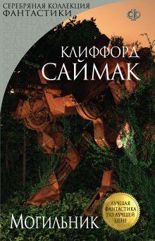 Саймак К. - Могильник обложка книги
