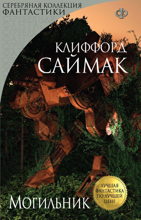 Могильник Саймак К.