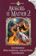 Малиновская Е., Черчень А., Жильцова Н. и др. - Любовь и магия - 2 обложка книги
