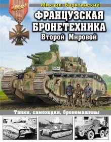 Барятинский М.Б. - Французская бронетехника Второй Мировой. Танки, самоходки, бронемашины обложка книги