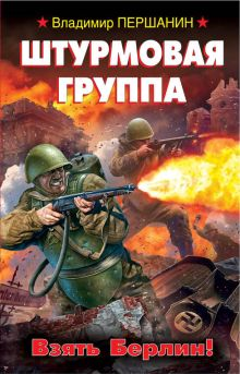 Першанин В.Н. - Штурмовая группа. Взять Берлин! обложка книги