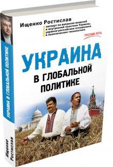 Ищенко Р.В. - Украина в глобальной политике обложка книги