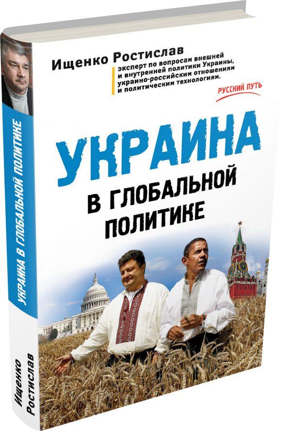Украина в глобальной политике Ищенко Р.В.
