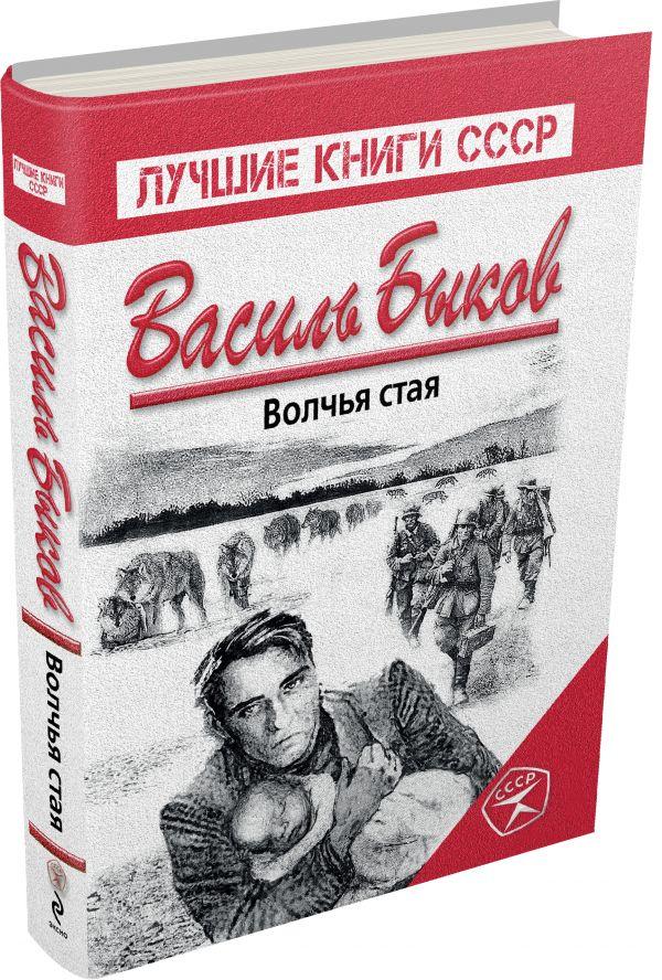 Волчья стая Быков В.В.