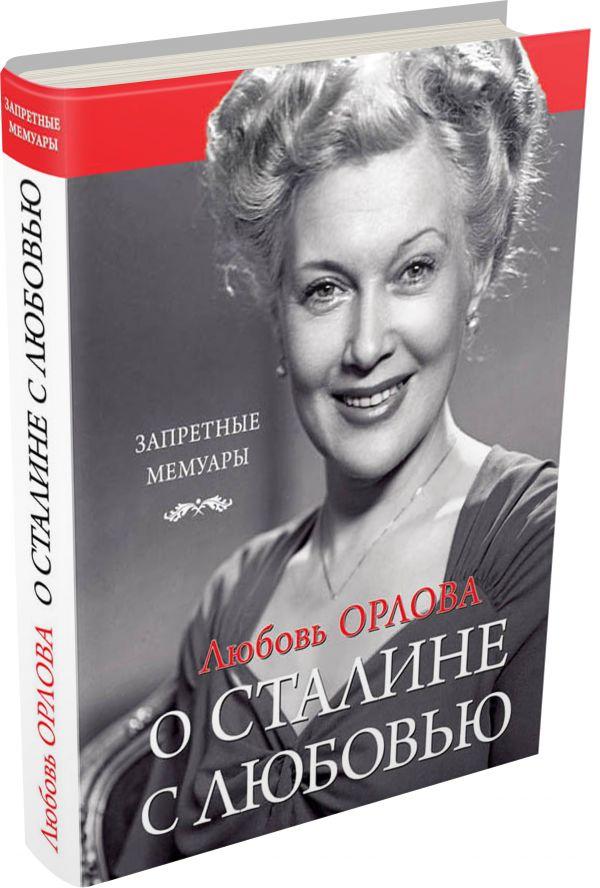 Любовь Орлова. О Сталине с любовью Орлова Л.П.