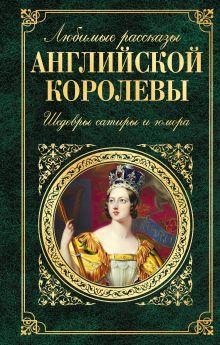 Обложка Любимые рассказы английской королевы. Шедевры сатиры и юмора