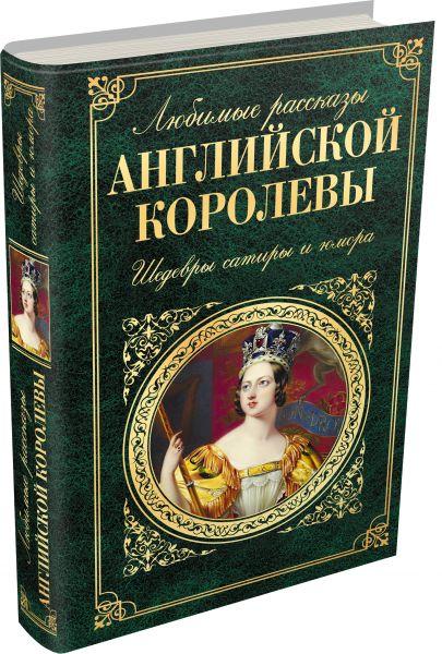 Любимые рассказы английской королевы. Шедевры сатиры и юмора