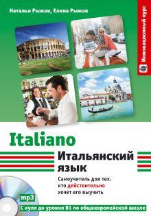 Обложка Итальянский язык. Самоучитель для тех, кто действительно хочет его выучить +компакт-диск MP3 Н.А. Рыжак, Е.А. Рыжак