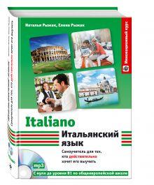 Рыжак Н.А., Рыжак Е.А. - Итальянский язык. Самоучитель для тех, кто действительно хочет его выучить +СD обложка книги