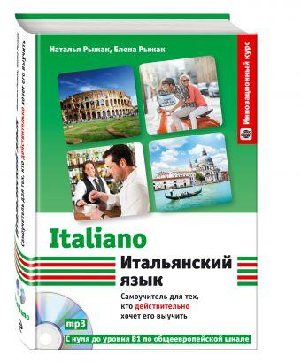 Итальянский язык. Самоучитель для тех, кто действительно хочет его выучить +СD Рыжак Н.А., Рыжак Е.А.