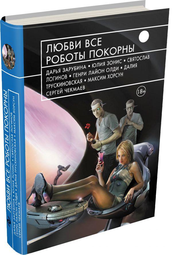 Любви все роботы покорны Олди Г.Л., Лукин Е., Логинов С. и др.