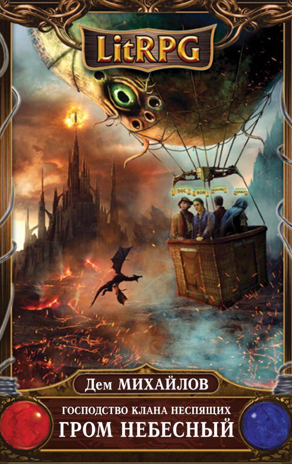 Господство кланов все книги скачать