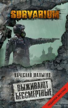 Шалыгин В.В. - Выживают бессмертные обложка книги