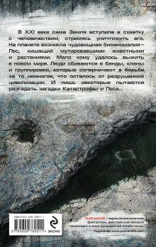Обложка сзади Выживают бессмертные Вячеслав Шалыгин