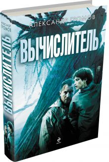 Громов А.Н. - Вычислитель обложка книги