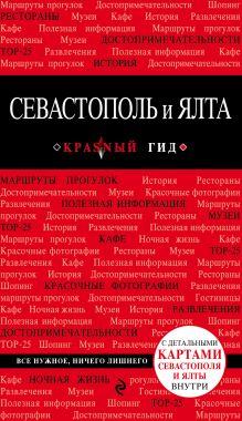 Обложка Севастополь и Ялта Кульков Д.Е.