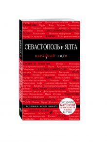 Севастополь и Ялта обложка книги