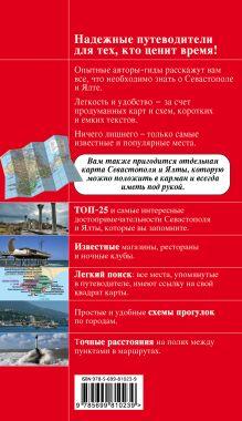 Обложка сзади Севастополь и Ялта Кульков Д.Е.