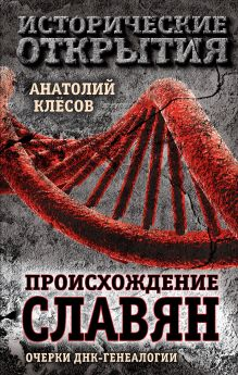 Происхождение славян. Очерки ДНК-генеалогии обложка книги